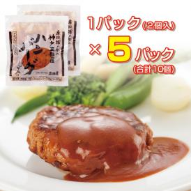 【廣岡揮八郎の三田屋】冷凍食品セットGSF-40【タレ付ハンバーグ5P(10個)】