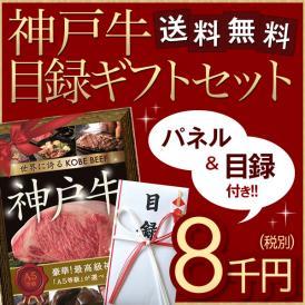 特選A5等級神戸牛目録ギフトセット 8千円 3個セット