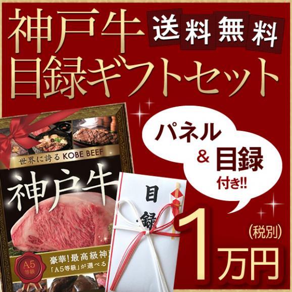 特選A5等級神戸牛目録ギフトセット 1万円 2個セット01