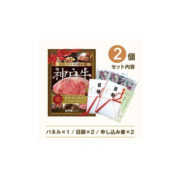 特選A5等級神戸牛目録ギフトセット 1万円 2個セット04