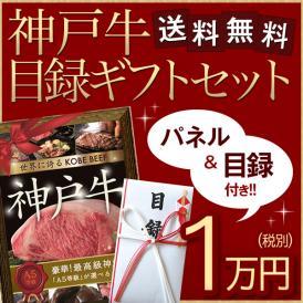 特選A5等級神戸牛目録ギフトセット 1万円 3個セット