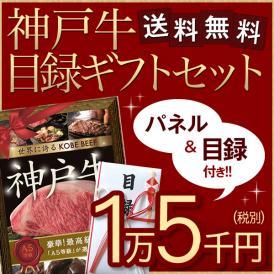 特選A5等級神戸牛目録ギフトセット 1万5千円 2個セット
