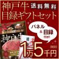 特選A5等級神戸牛目録ギフトセット 1万5千円 3個セット