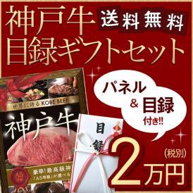 特選A5等級神戸牛目録ギフトセット 2万円 3個セット