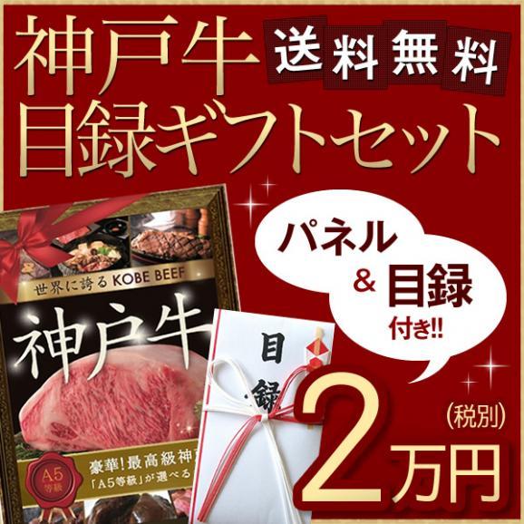 特選A5等級神戸牛目録ギフトセット 2万円 3個セット01