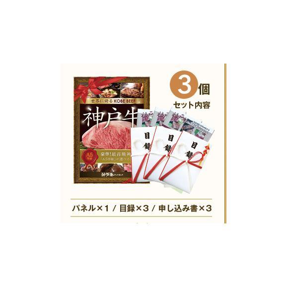 特選A5等級神戸牛目録ギフトセット 2万円 3個セット03