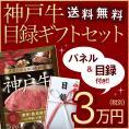 特選A5等級神戸牛目録ギフトセット 3万円 2個セット