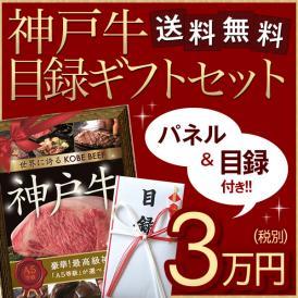 特選A5等級神戸牛目録ギフトセット 3万円 3個セット