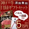 特選A5等級神戸牛目録ギフトセット 5万円 2個セット