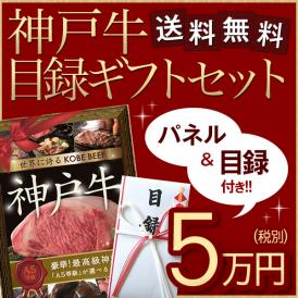特選A5等級神戸牛目録ギフトセット 5万円 3個セット