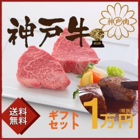 特選A5等級神戸牛 ステーキ・ハンバーグセット 1万円