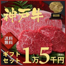 特選A5等級神戸牛 ステーキセット 1万5千円