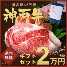 特選A5等級神戸牛 ステーキ・ハンバーグセット 2万円