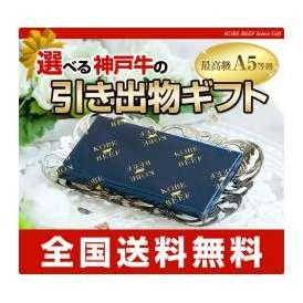 特選A5等級神戸牛(肉)引き出物ギフト 5個