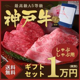 特選A5等級神戸牛 しゃぶしゃぶセット 1万円