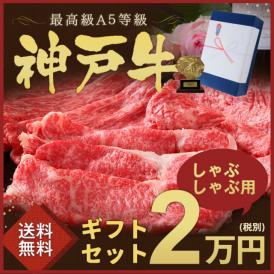 特選A5等級神戸牛 しゃぶしゃぶセット 2万円