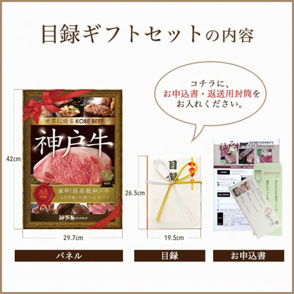 特選A5等級神戸牛目録ギフトセット 5万円03