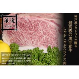 しゃぶしゃぶ最高級黒毛和牛スライス肉 350gセット
