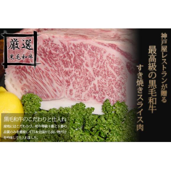 すき焼き最高級黒毛和牛スライス肉 500gセット01