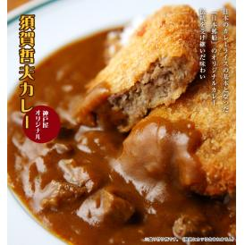 神戸屋オリジナル ~80年伝統の味~ 須賀哲夫カレー 5パック入り