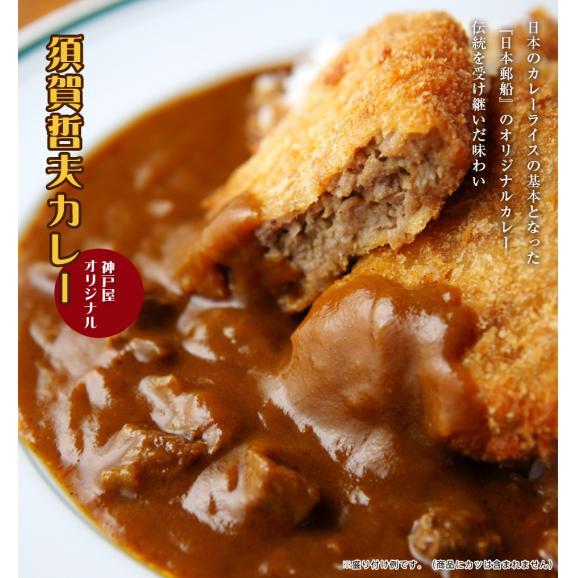神戸屋オリジナル ~80年伝統の味~ 須賀哲夫カレー 5パック入り01