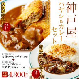 【送料無料】奇跡のハヤシライス(3食)+~80年伝統の味~ 須賀哲夫カレー(3食)セット