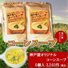 神戸屋オリジナルコーンスープ  6パックセット