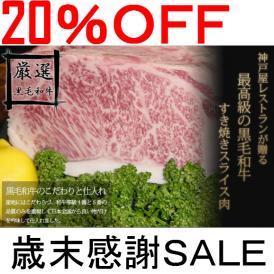 【期間限定20%OFF】すき焼き最高級黒毛和牛スライス肉 500gセット