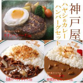 【送料無料】奇跡のハヤシライス(3食)+~80年伝統の味~ 須賀哲夫カレー(3食)+老舗洋食屋のオリジナル牛タンハンバーグ(3食)セット