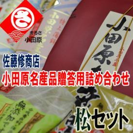佐藤 修商店 小田原名産かまぼこ ご贈答用詰め合わせセット~松セット