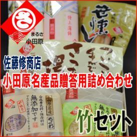 佐藤修商店 小田原名産かまぼこ贈答用セット~竹セット
