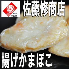 佐藤修商店 特選小田原揚げかまぼこセット