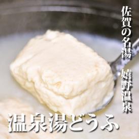 女性に大人気! 名湯佐賀嬉野温泉湯豆腐セット(3~4人分)ギフト