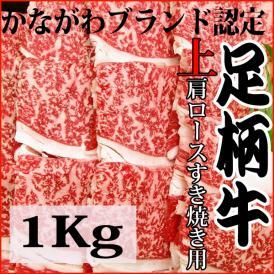 かながわブランド認定 足柄牛上肩ロースすき焼き 1kg贈答箱入り 送料無料