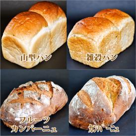 ベーカーリールーム ヨコヤマ こだわり職人さんが作る人気パンの詰め合わせセット
