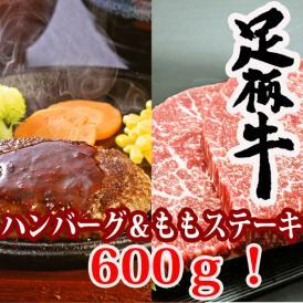 かながわブランド 足柄牛ハンバーグ&ももステーキ肉セット ご自宅