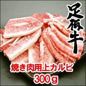 足柄牛焼き肉用上カルビ 300g