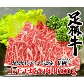 かながわブランド認定 足柄牛 上モモ焼き肉用 300g