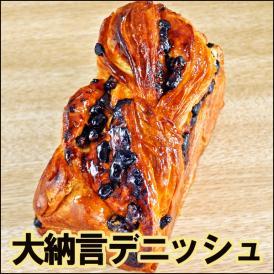 ベーカリールームヨコヤマ 大納言デニッシュ バターたっぷり