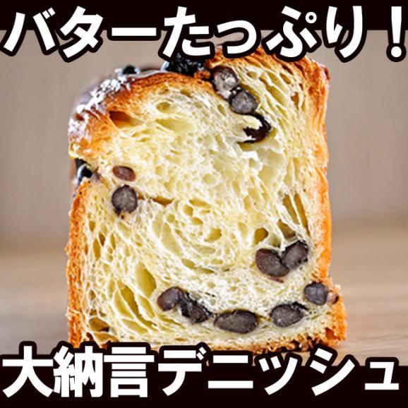 ベーカリールームヨコヤマ 大納言デニッシュ バターたっぷり02