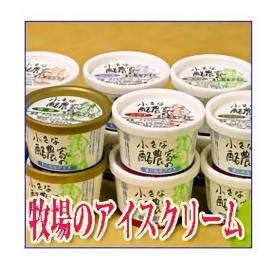 【送料無料】安富牧場小さな酪農家のまじめなアイスクリーム6種類12パック入り