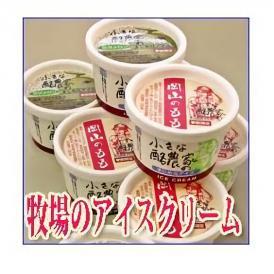 【送料無料】安富牧場 小さな酪農家のまじめなアイスクリーム 岡山清水白桃&足守メロンセット