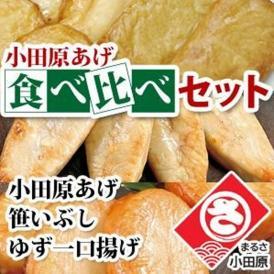 佐藤修商店の小田原揚げ食べ比べセット
