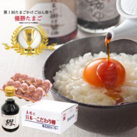 日本一こだわり卵20個(2パック)+たまご掛けかつお醤油180ml.セット