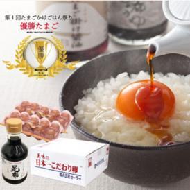 日本一こだわり卵20個(2パック)+たまご掛け昆布醤油180ml.セット