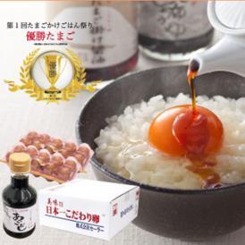 日本一こだわり卵20個(2パック)+たまご掛けあごだし醤油180ml.セット
