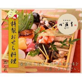 四季を大切にした日本料理を提供する「心五季」が自信を持ってお届けする迎春おせち料理です。