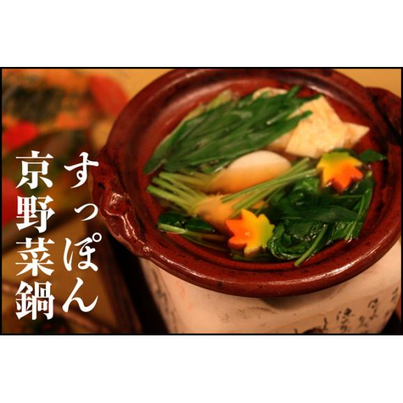すっぽん京野菜鍋01