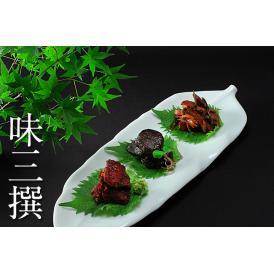 【京料理】味三撰