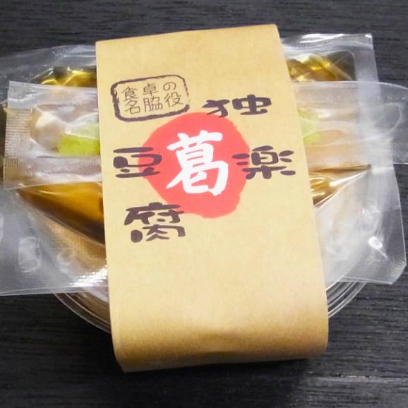 黒蜜de独楽豆腐 もちもちのごま豆腐と黒蜜5個セット(80g×5)02